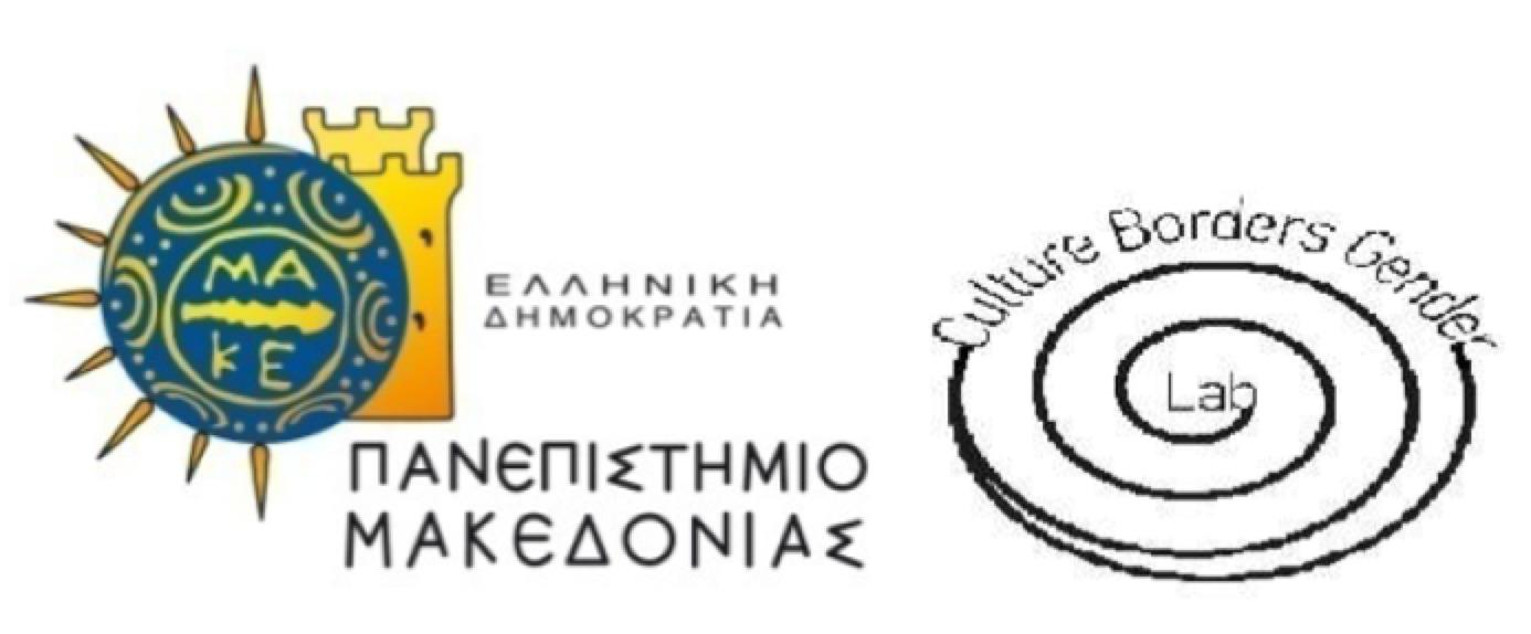 Λογότυπα του Πανεπιστημίου Μακεδονίας και του εργαστηρίου μελέτης του Πολιτισμού, των Συνόρων και του Κοινωνικού Φύλου