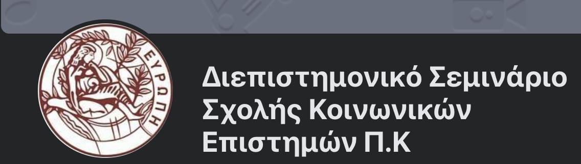 Λογότυπο του Πανεπιστημίου Κρήτης