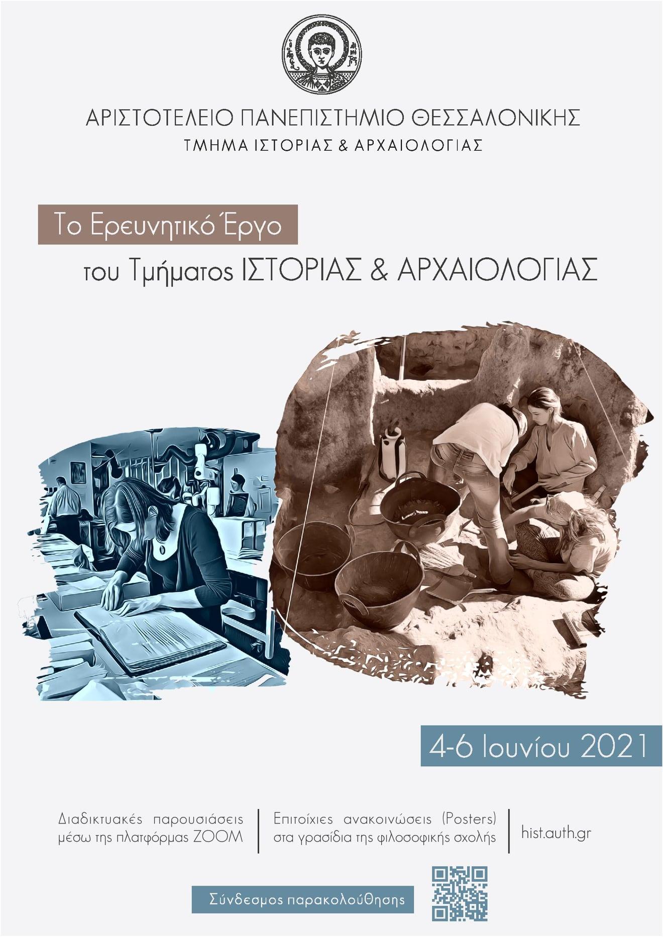 Αφίσα της εκδήλωσης από το ΑΠΘ