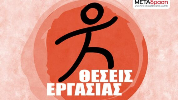 Λογότυπο της Μετάδρασης