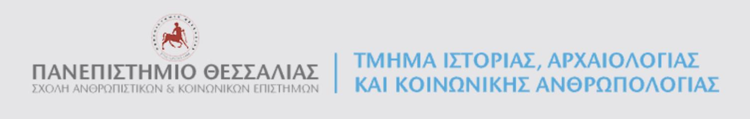 Πανεπιστήμιο Θεσσαλίας, Τμήμα Ιστορίας, Αρχαιολογίας και Κοινωνικής Ανθρωπολογίας (ΙΑΚΑ)