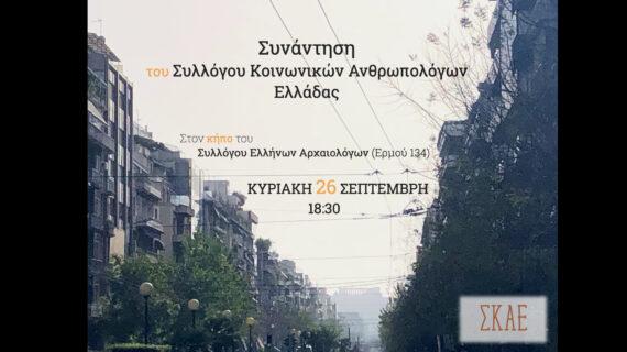 Αφίσα καλέσματος στη Συνάντηση