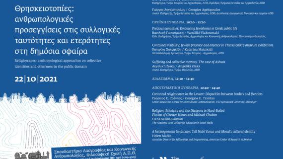Αφίσα με το πρόγραμμα της ημερίδας